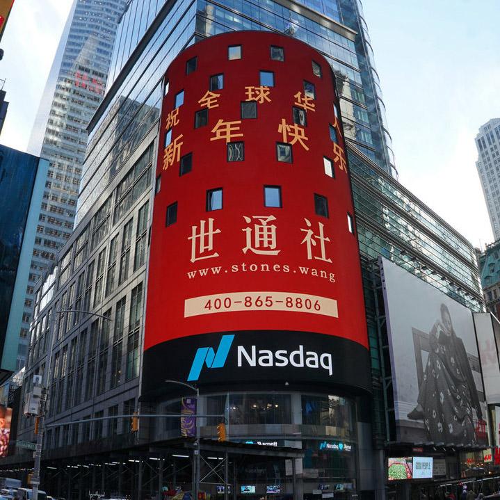大年三十,世通社在纽约时代广场成功举办第五届团拜活动