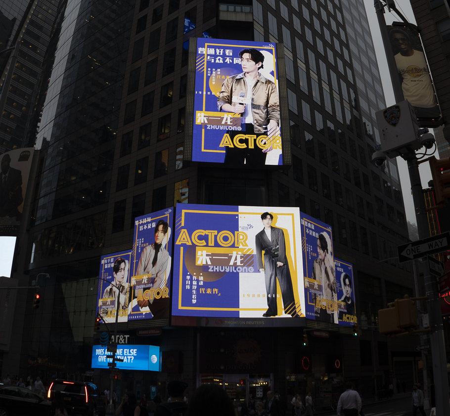 朱一龙时代广场双屏应援案例