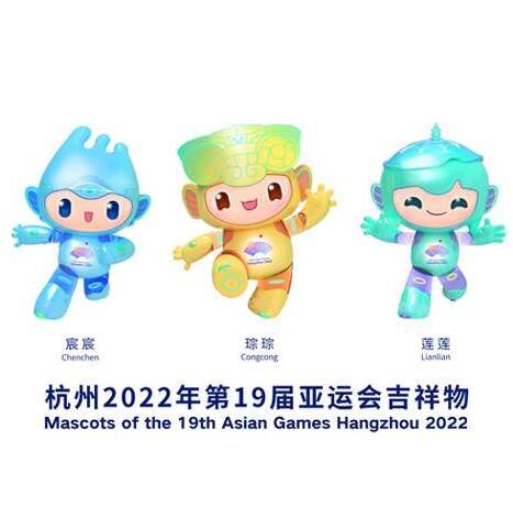 2020杭州亚运会吉祥物发布海外传播案例