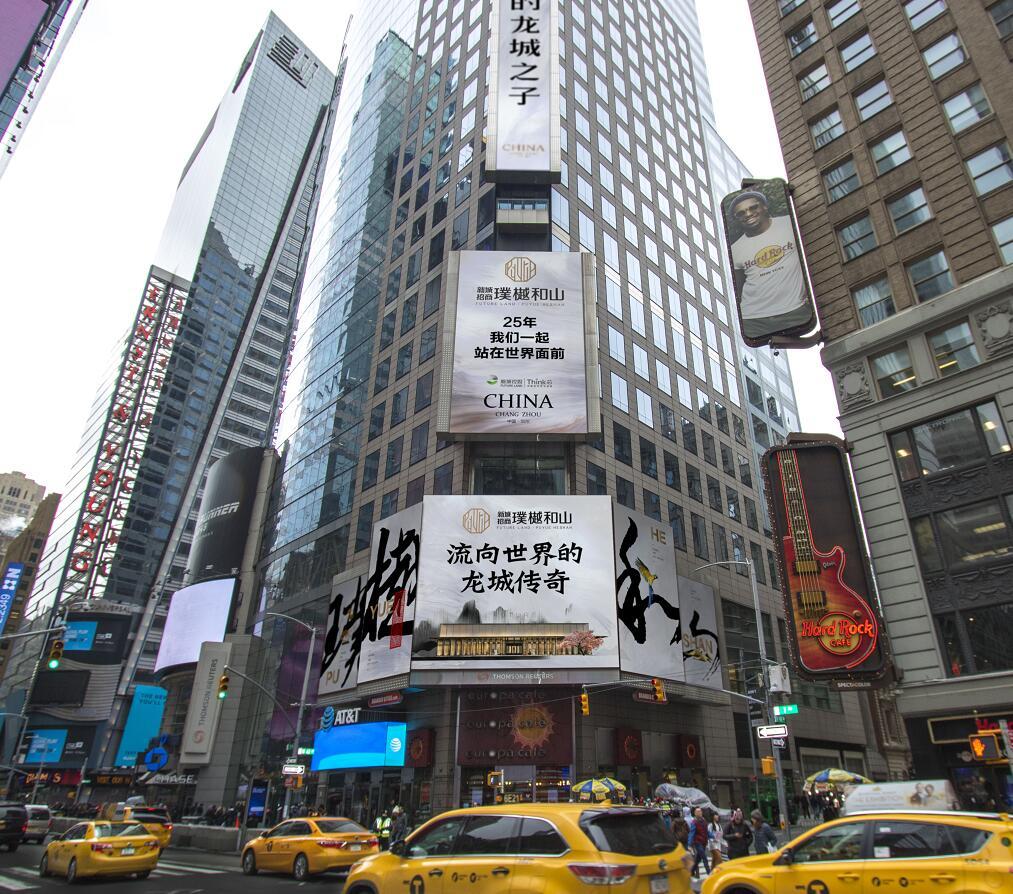 新城控股集团时代广场广告投放案例