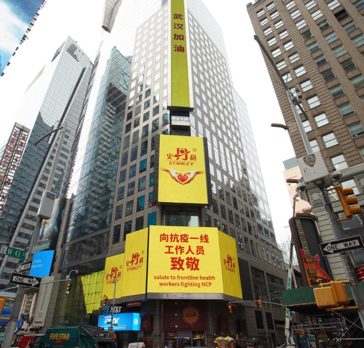 史丹利在纽约时代广场为武汉加油!