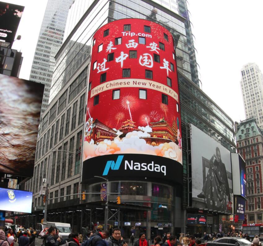 """世通社助 携程承办的""""来西安过中国年""""巨幅宣传海报荣登纳斯达克大屏"""