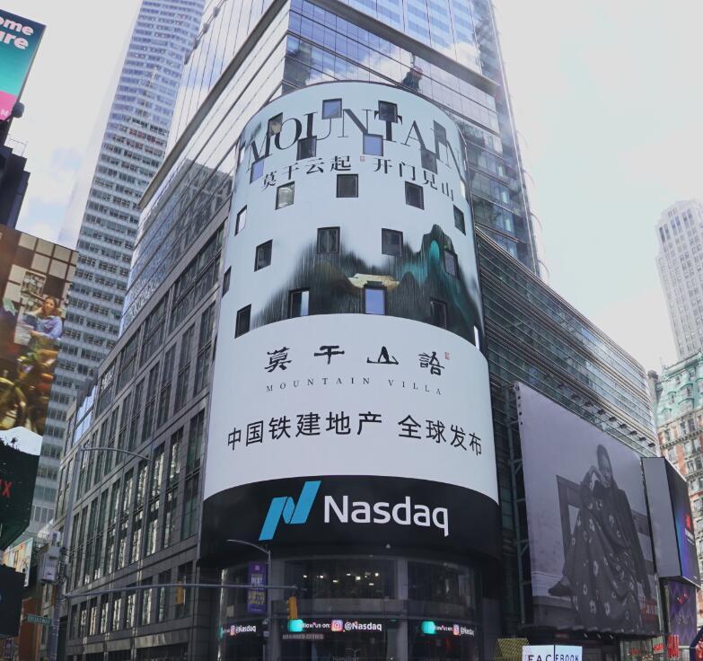世通社助中国铁建地产项目荣登纳斯达克大屏